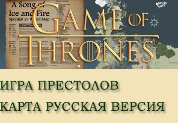 Game Of Thrones Russian Map