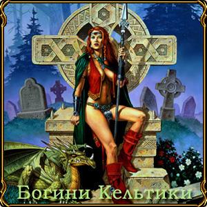 Кельтские богини