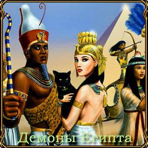 Демоны Египта