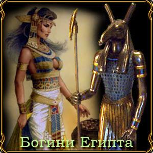 Богини Египта