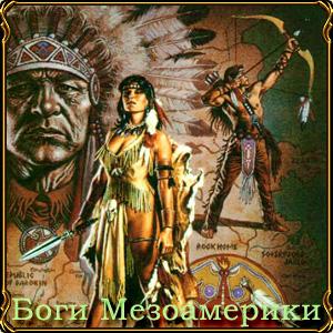 Боги Мезоамерики